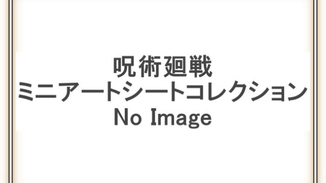 1呪術廻戦ミニアートシートコレクション予約開始・通販!コンビニお菓子(食玩)