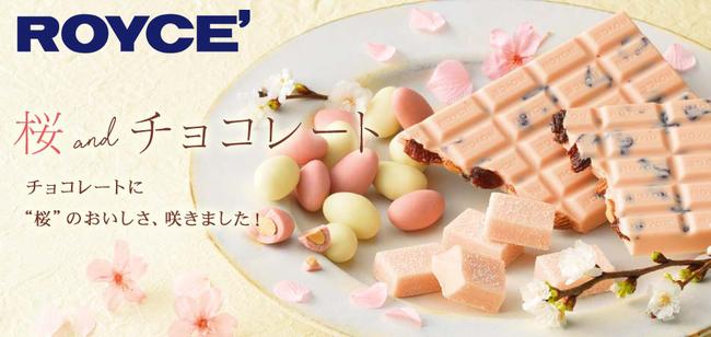 ロイズ桜スイーツお花見チョコレート期間・数量限定で販売!桜フロマージュ