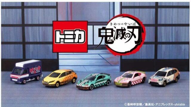 1トミカ鬼滅の刃コラボ発売ミニカー全5種類ラインナップ通販