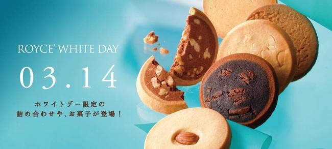 ロイズホワイトデー春の限定商品(クッキー、ギフトなど)を2月16日から販売!通販・取扱い店舗