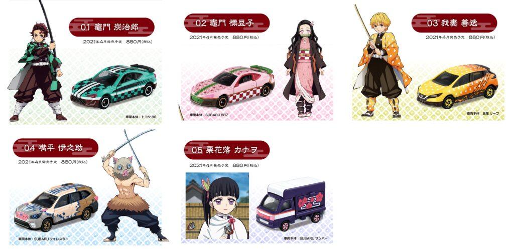 3トミカ鬼滅の刃コラボ発売ミニカー全5種類ラインナップ通販