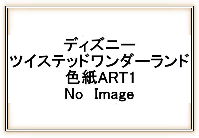 1ツイステ色紙ART1予約!発売日2021年6月~コンビニ販売店舗・値段・ラインナップ