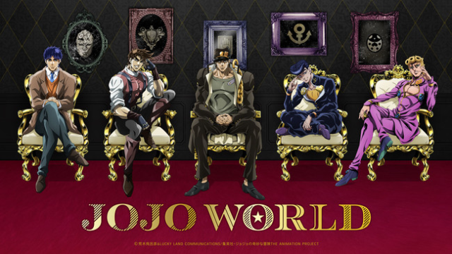 ジョジョの奇妙な冒険の期間限定テーマパーク「ジョジョワールド」を横浜・大阪・博多で開催!グッズ