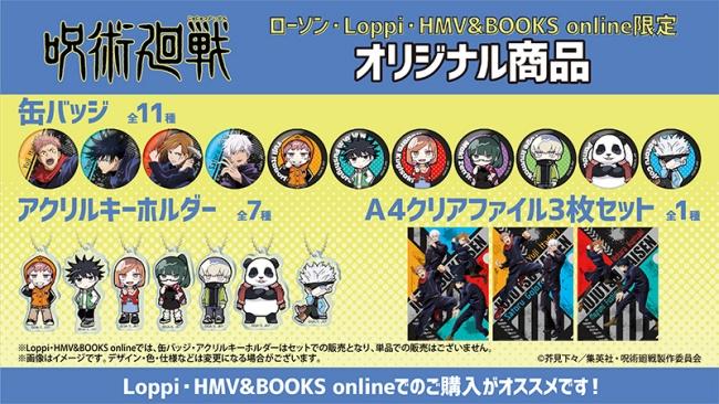 1呪術廻戦ローソン(コンビニ)コラボオリジナル商品グッズ発売!缶バッジ・アクキー・ファイル