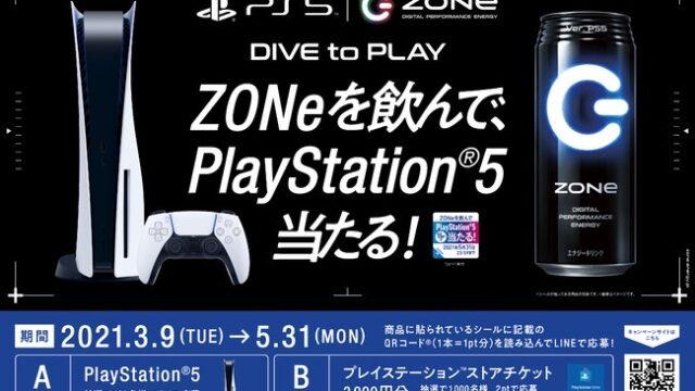 ZONe(ゾーン)×PS5コラボ!プレイステーション5が抽選で100名に当たる キャンペーン