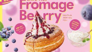 1コメダ珈琲店「シロノワール フロマージュベリー」を季節限定で販売開始!