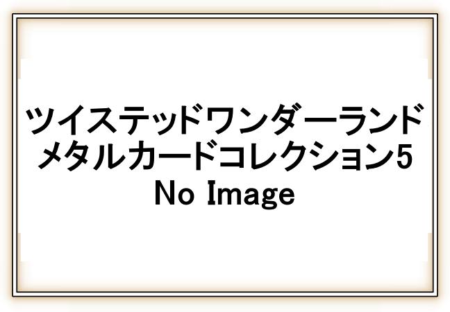 1-2ツイステ「メタルカードコレクション5」予約注文開始!通販取扱い情報|ツイステッドワンダーランドグッズ