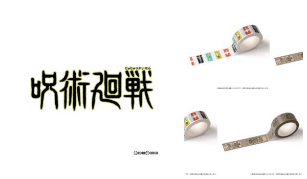 2呪術廻戦エンディングモチーフマスキングテープセット予約・注文サイトじゅじゅつかいせんグッズ通販