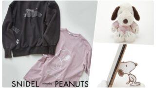 スナイデル×スヌーピー(PEANUTS)コラボ!スウェット、Tシャツ、エコバッグなど販売