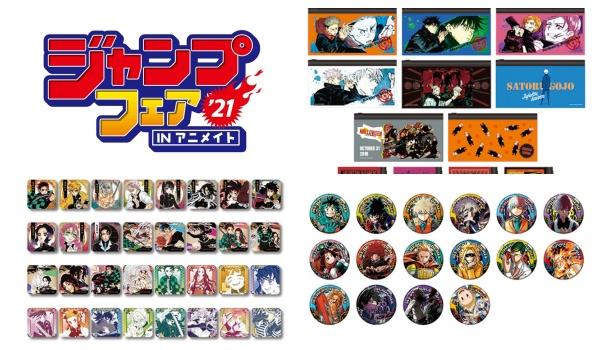 2アニメイト「ジャンプフェスタ2021」グッズ販売!通販鬼滅の刃・呪術廻戦・ワンピース・ヒロアカなど
