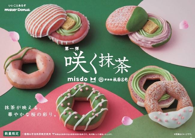 1ミスタードーナツ『咲く抹茶』期間限定販売!宇治茶専門店「祇園辻利」とコラボ第一弾商品
