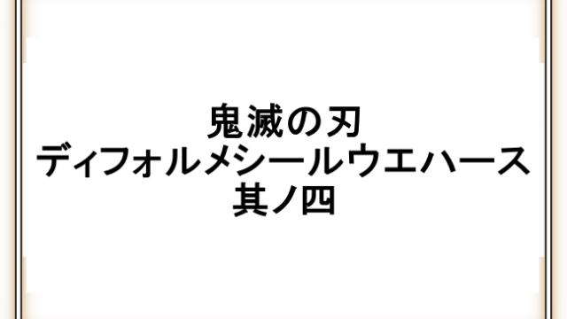 1-2鬼滅の刃ディフォルメシールウエハース其ノ四予約・注文シール付きお菓子(食玩)通販・取扱い店舗