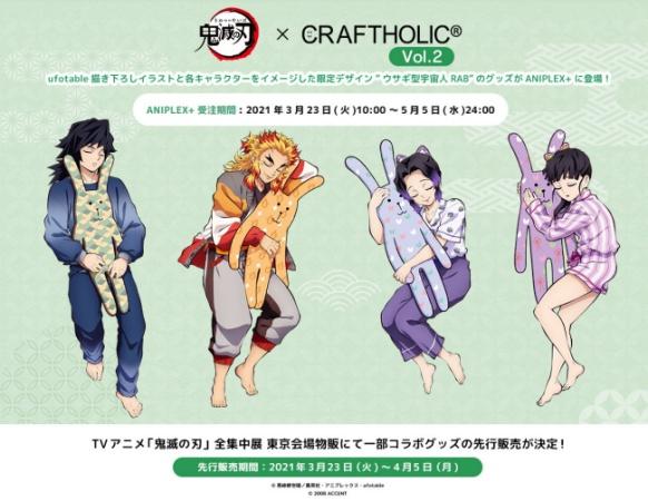 1鬼滅の刃×CRAFTHOLIC(クラフトホリック)コラボ第2弾!全集中展東京でグッズ先行販売・受付開始!