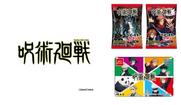 1-2呪術廻戦×ベビースターラーメンコラボ発売!オリジナルパッケージ・QUOカードプレゼント(コンビニ)