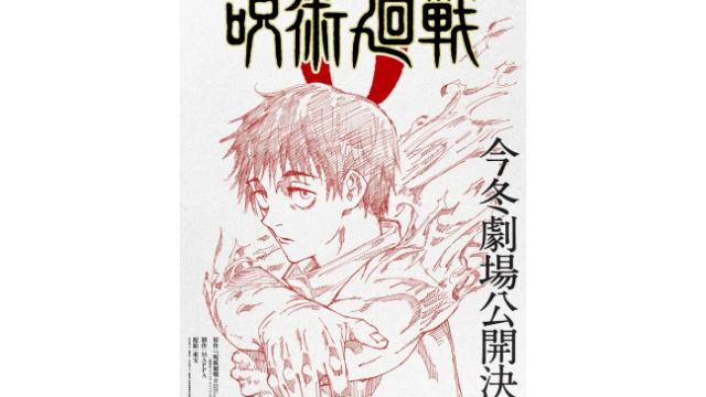 1『劇場版 呪術廻戦 0』今冬劇場公開決定!じゅじゅつかいせん映画