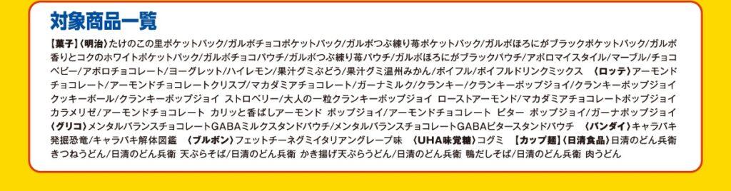 3呪術廻戦×ファミマ(コンビニ)コラボ開催!グッズ(クリアファイル・缶バッジ)が貰えるキャンペーンプレゼント企画