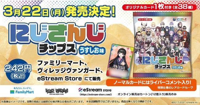 「にじさんじ」全38種のオリジナルカード付き「チップス うすしお味」発売!コンビニ(ファミマ)販売
