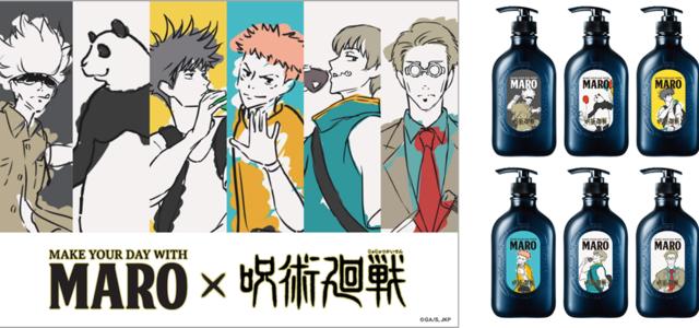 「呪術廻戦×MARO(マーロ)」コラボシャンプーボトルを渋谷n-space(エヌスペース)にて先行発売!予約はいつから?