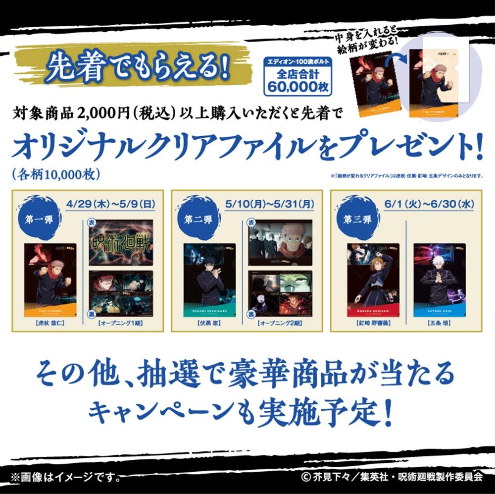 2「呪術廻戦×エディオン」コラボキャンペーン開催!グッズプレゼント(先着・抽選)企画 応募方法