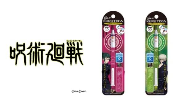 5呪術廻戦「クルトガ2」シャープペン発売!販売・予約いつ?じゅじゅつかいせんグッズ通販