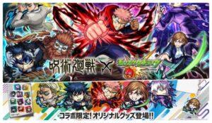 モンスト呪術廻戦コラボ!オリジナルグッズ予約販売・ギフトコード3,000円分が当たるキャンペーンも開催!