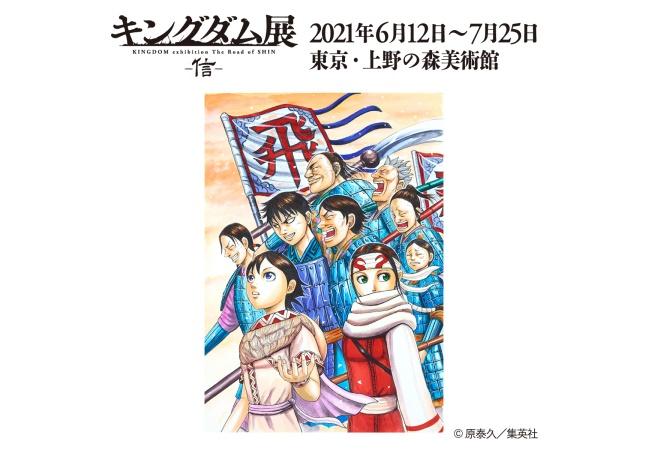 1キングダム展オリジナルグッズ公開!チケットの一般販売スタート|東京・上野の森美術館開催!いつから?