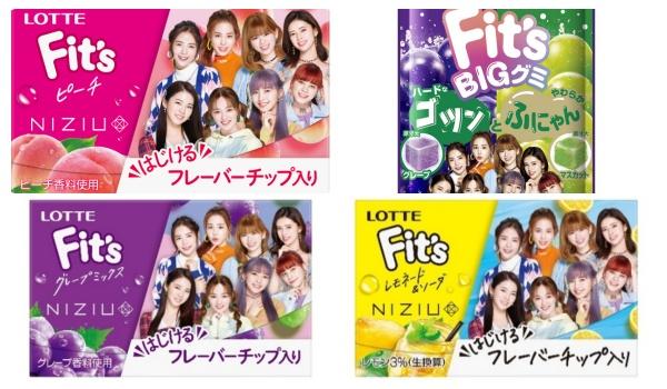 NiziU×フィッツコラボ新商品発売!ピーチ・ BIGグミ<グレープ&マスカット>などパッケージデザイン全9種類