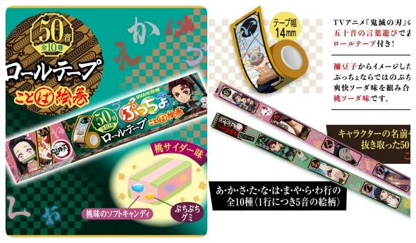 2「鬼滅の刃×ぷっちょ」コラボ|ロールテープ付き(桃サイダー味)発売!きめつグッズ・お菓子通販・取扱い店舗