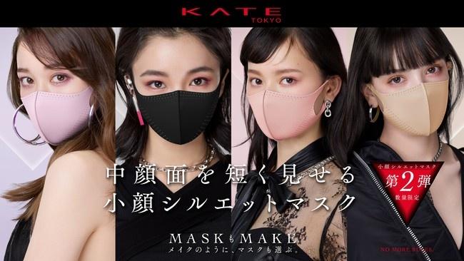 KATEケイト「小顔シルエットマスク」第二弾発売!数量限定販売・通販Web限定5色も
