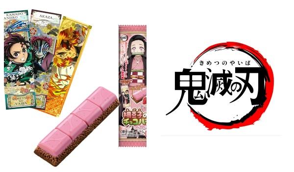 4鬼滅の刃「禰豆子(ねずこ)のチョコバーいちご味」予約・注文開始!きめつグッズ(ステッカーお菓子・食玩)通販