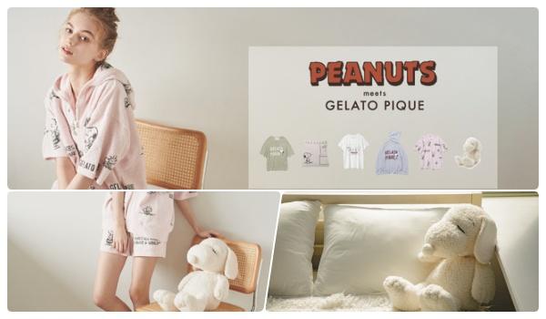 ジェラートピケとPEANUTSのコラボ冷感ルームウェア・グッズ新発売!オンライン限定商品も販売