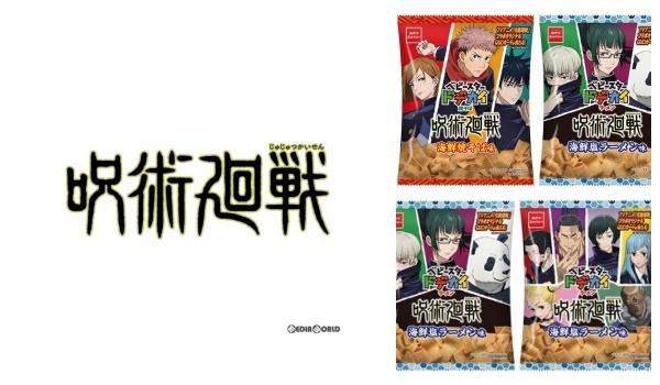 3「呪術廻戦×ベビースタードデカイラーメン」コラボ第2弾発売!コンビニ販売QUOカード抽選当たるキャンペーン