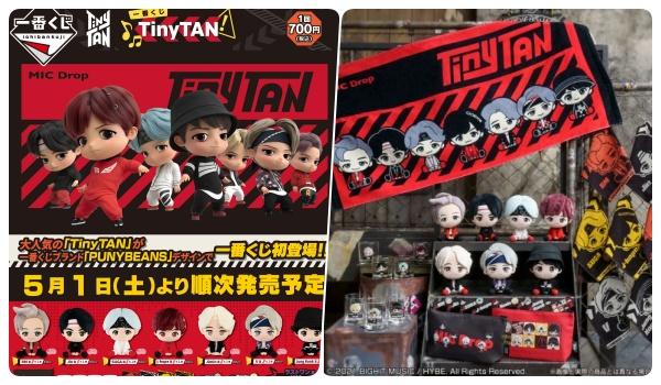 1BTS「TinyTAN」一番くじ発売!ファミリーマート(コンビニ)限定販売!ぬいぐるみやポーチなど