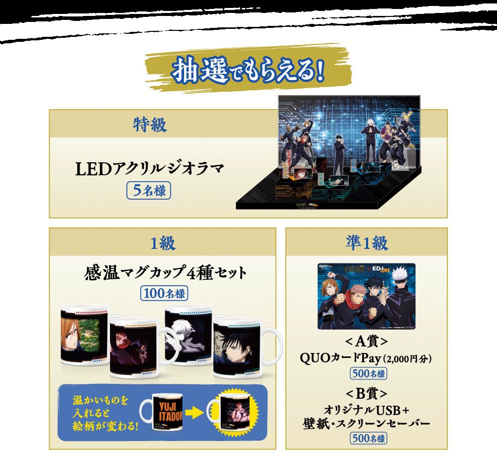3「呪術廻戦×エディオン」コラボキャンペーン開催!グッズプレゼント(先着・抽選)企画 応募方法