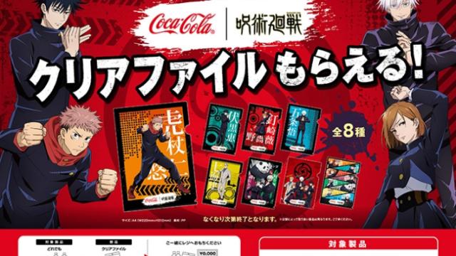 1「呪術廻戦×コカ·コーラ」コラボキャンペーン開催!いつから?対象商品購入でクリアファイル(グッズ)が貰える