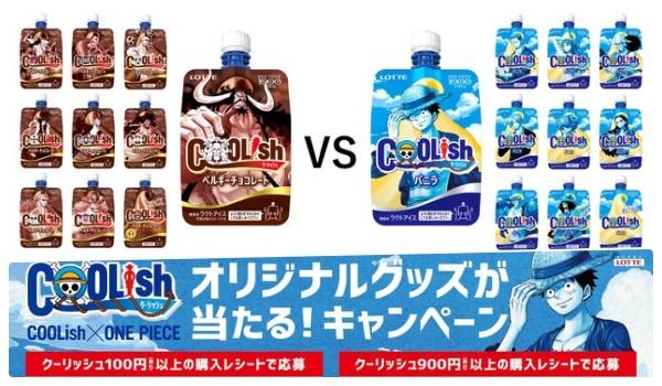 ワンピース×クーリッシュ(アイス)コラボ発売!グッズが当たるプレゼントキャンペーン実施|コンビニ販売