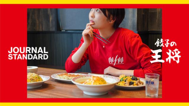 「餃子の王将×ジャーナルスタンダード」コラボアイテム発売!ロングTシャツ受注生産受付開始!販売サイト
