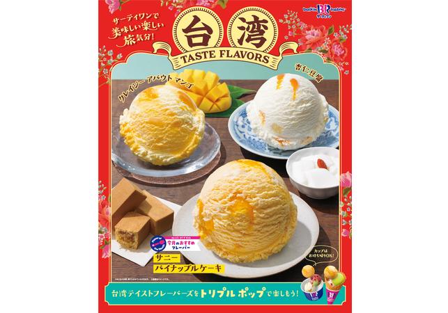 サーティワンアイスクリーム台湾スウィーツ「サニーパイナップルケーキ」新登場!