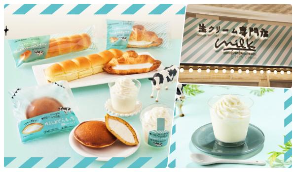 ローソン×生クリーム専門店「ミルク」コラボスイーツ・パンがローソン(コンビニ)で販売!