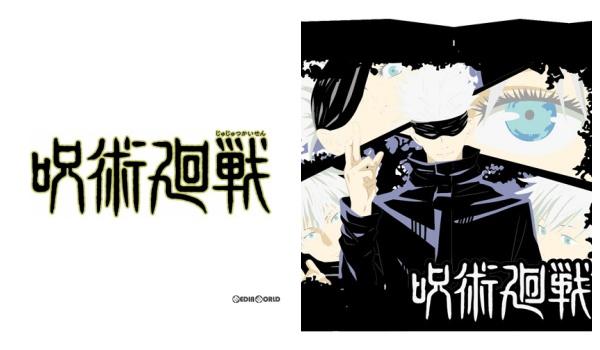 1-2呪術廻戦「ペーパーシアター」予約・注文開始!じゅじゅつグッズ(ペーパークラフトキットで)通販