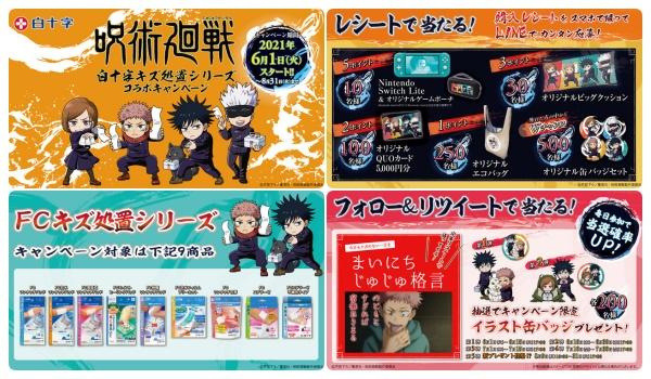 呪術廻戦×白十字「キズ処置シリーズ」コラボキャンペーン開催!購入レシートで限定グッズが当たる