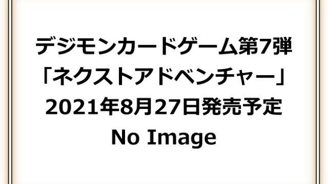 デジモンカードゲーム ネクストアドベンチャー予約!グッズ通販・取扱店舗|バンダイ