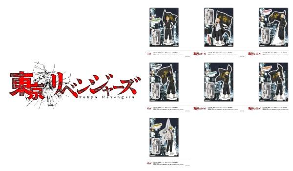 1東京リベンジャーズ「アクリルスタンド」予約・注文開始!いつ?グッズ(アクスタ)通販・取扱い店舗
