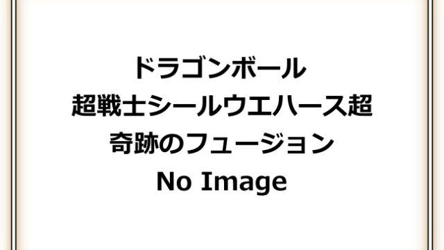6ドラゴンボール「超戦士シールウエハース超 奇跡のフュージョン」予約・注文開始!グッズ・お菓子通販・取扱い店舗|バンダイ