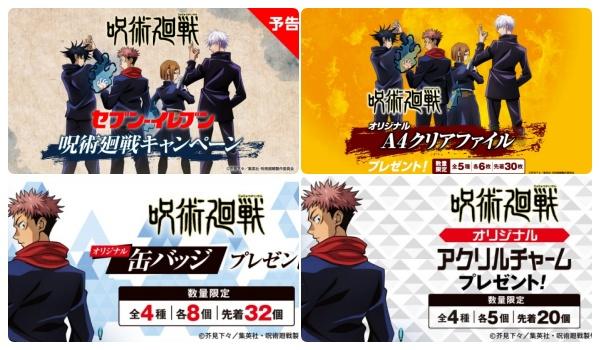 8呪術廻戦×セブンイレブン(コンビニ)プレゼントキャンペーン開催!クリアファイル、缶バッジ、アクリルチャームが貰える