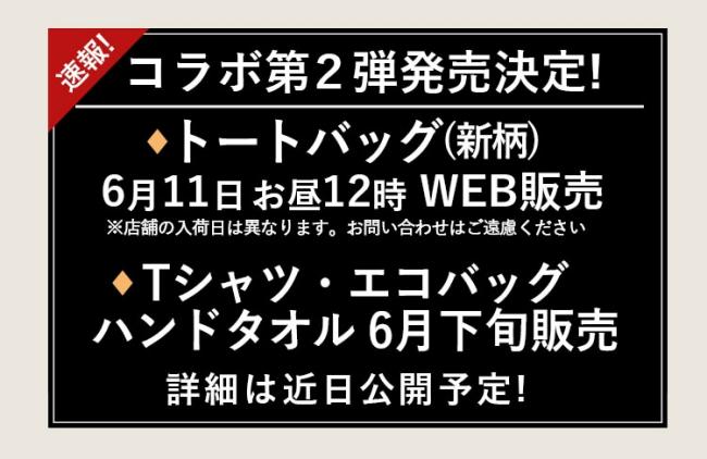 2ハニーズ呪術廻戦(じゅじゅつ)コラボ販売!Tシャツ・ハット・バッグ・タオルなどWEB取扱い店舗