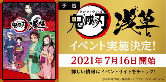 2鬼滅の刃×浅草コラボイベント開催!いつから?詳細・日程は公式サイト・公式Twitterなどで随時公開予定!