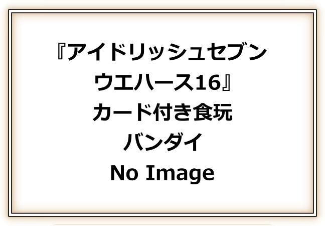 2アイドリッシュセブン(アイナナ)「ウエハース16」予約・注文開始!グッズ(カード)・お菓子通販・取扱い店舗|バンダイ