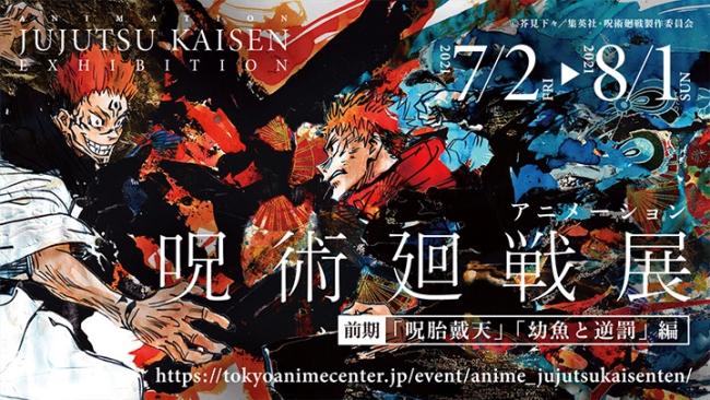 1「呪術廻戦展」渋谷・東京アニメセンター にて開催決定!グッズ販売、原画・絵コンテ展示など