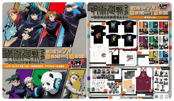 2「呪術廻戦」フェアが「ジャンプショップ」で開催!いつ?限定グッズ販売・購入特典特製キャラクターカードプレゼント